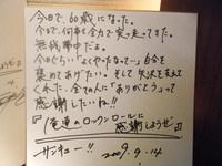 2009_09170018.JPG