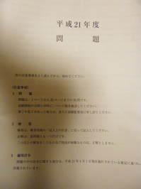 2009_10190021.JPG
