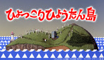 hyokkori_01.jpg